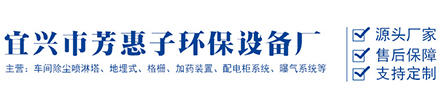 Yixing Fanghuizi Environmental Protection Equipment Factory